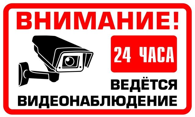 Закон о скрытом видеонаблюдении
