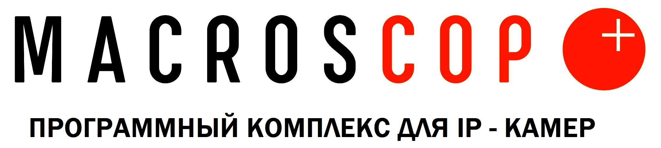 macroscop_logo_rus_1_2