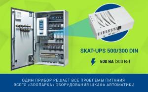 skat-ups-500300din5